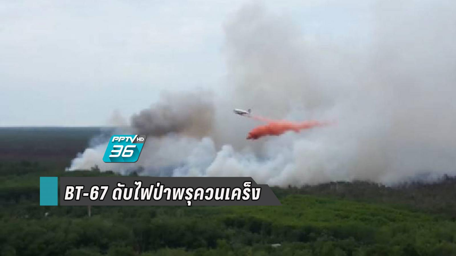 กองทัพอากาศ ส่งเครื่องบิน BT-67 ดับไฟป่าพรุควนเคร็ง