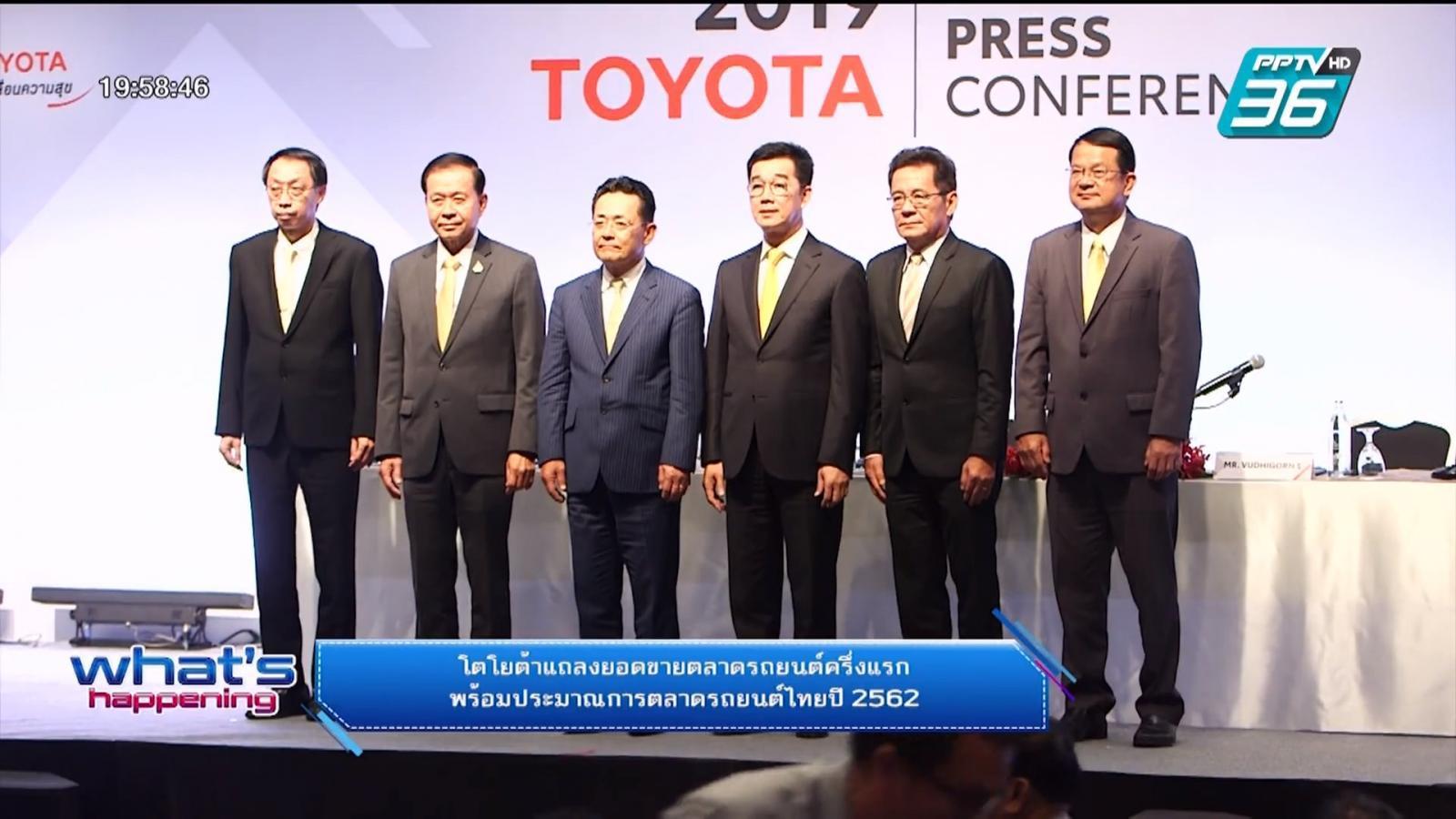 โตโยต้าแถลงยอดขายตลาดรถยนต์ครึ่งปีแรก พร้อมประมาณการตลาดรถยนต์ไทยปี 2562