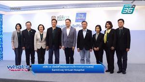 """รพ.สมิติเวชร่วมมือกับไทยประกันชีวิตแถลงข่าวคอนเซ็ปต์ """"EcoHealth system"""""""