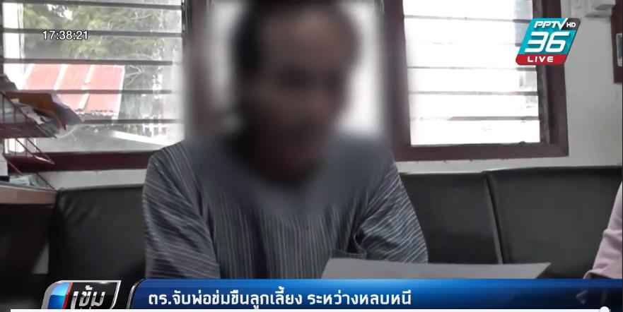 รวบพ่อเลี้ยง ข่มขืนลูกเลี้ยงวัย 15 ขณะหลบหนี