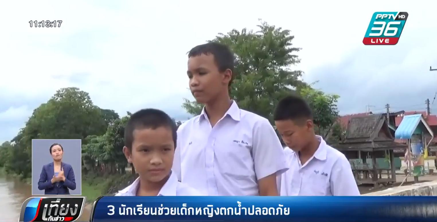 3 นักเรียนช่วยเด็กหญิงตกน้ำปลอดภัย