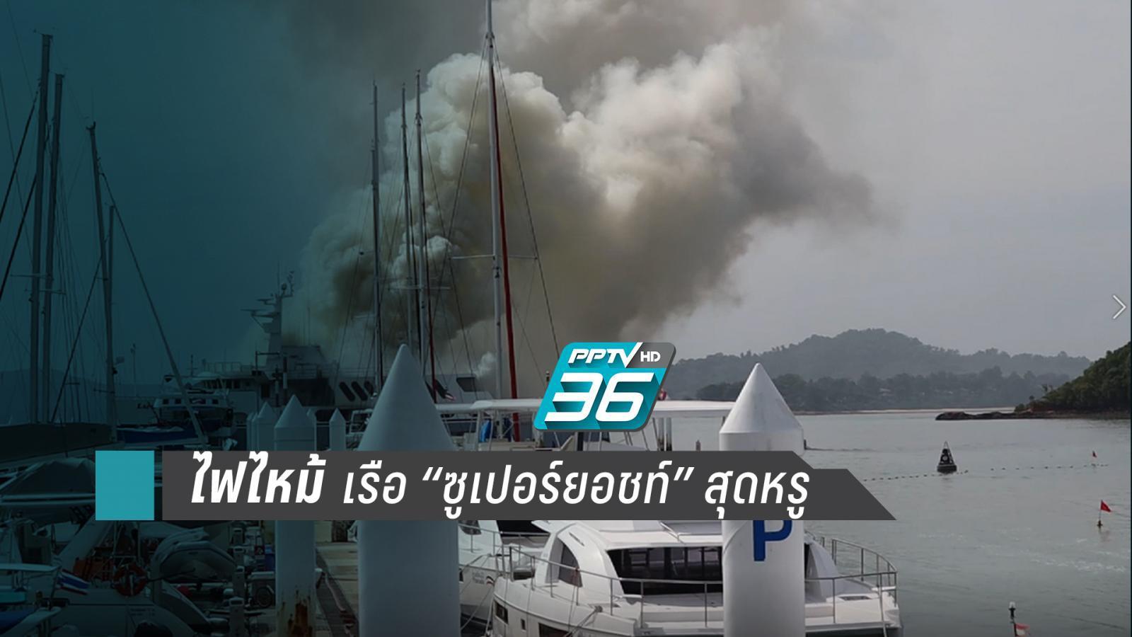 ไฟไหม้เรือซูเปอร์ยอชท์สุดหรู  ผู้ว่าฯภูเก็ต ลงบัญชาเหตุการณ์เอง