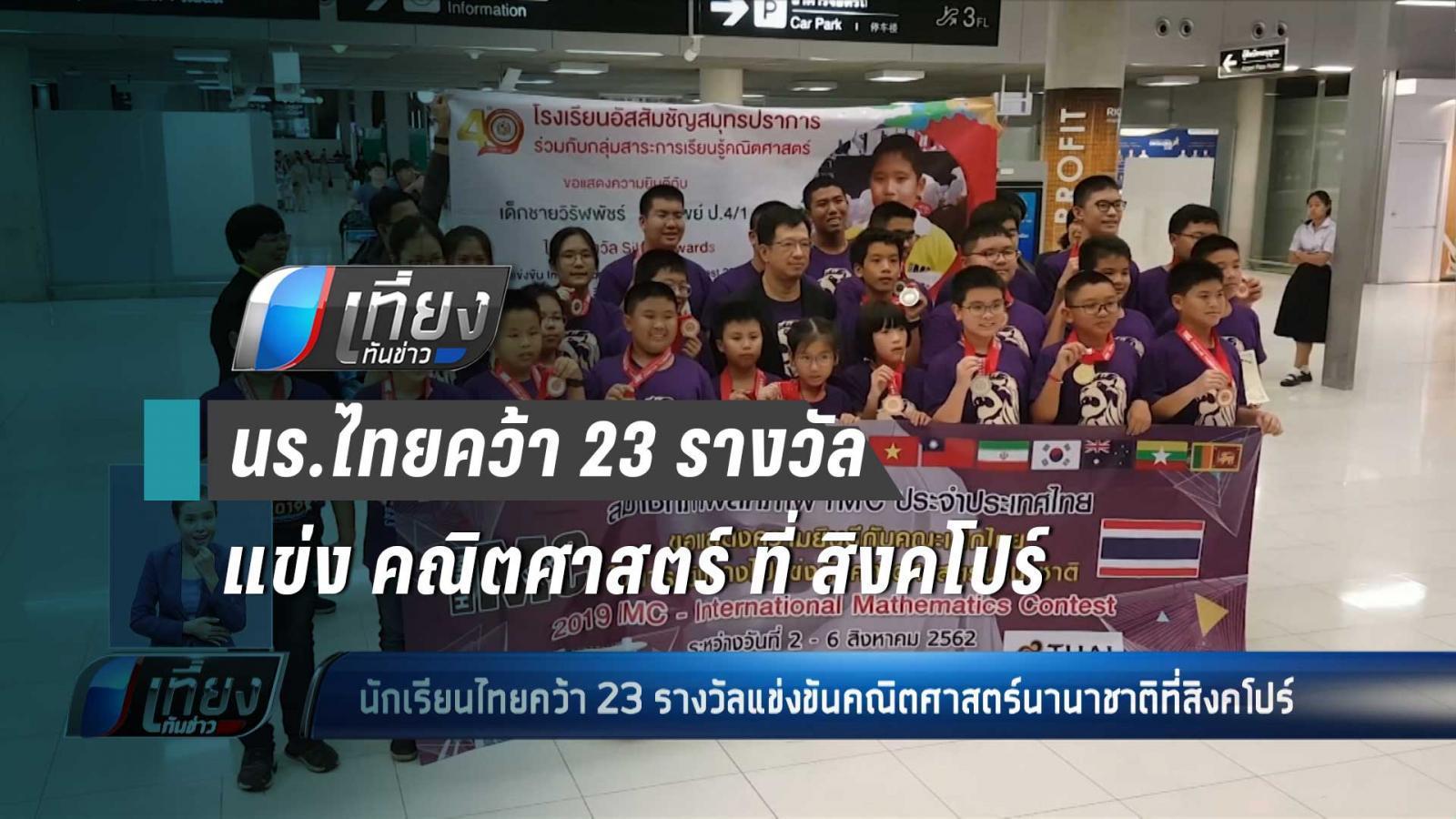 นักเรียนไทยคว้า 23 รางวัลแข่งขันคณิตศาสตร์นานาชาติที่สิงคโปร์