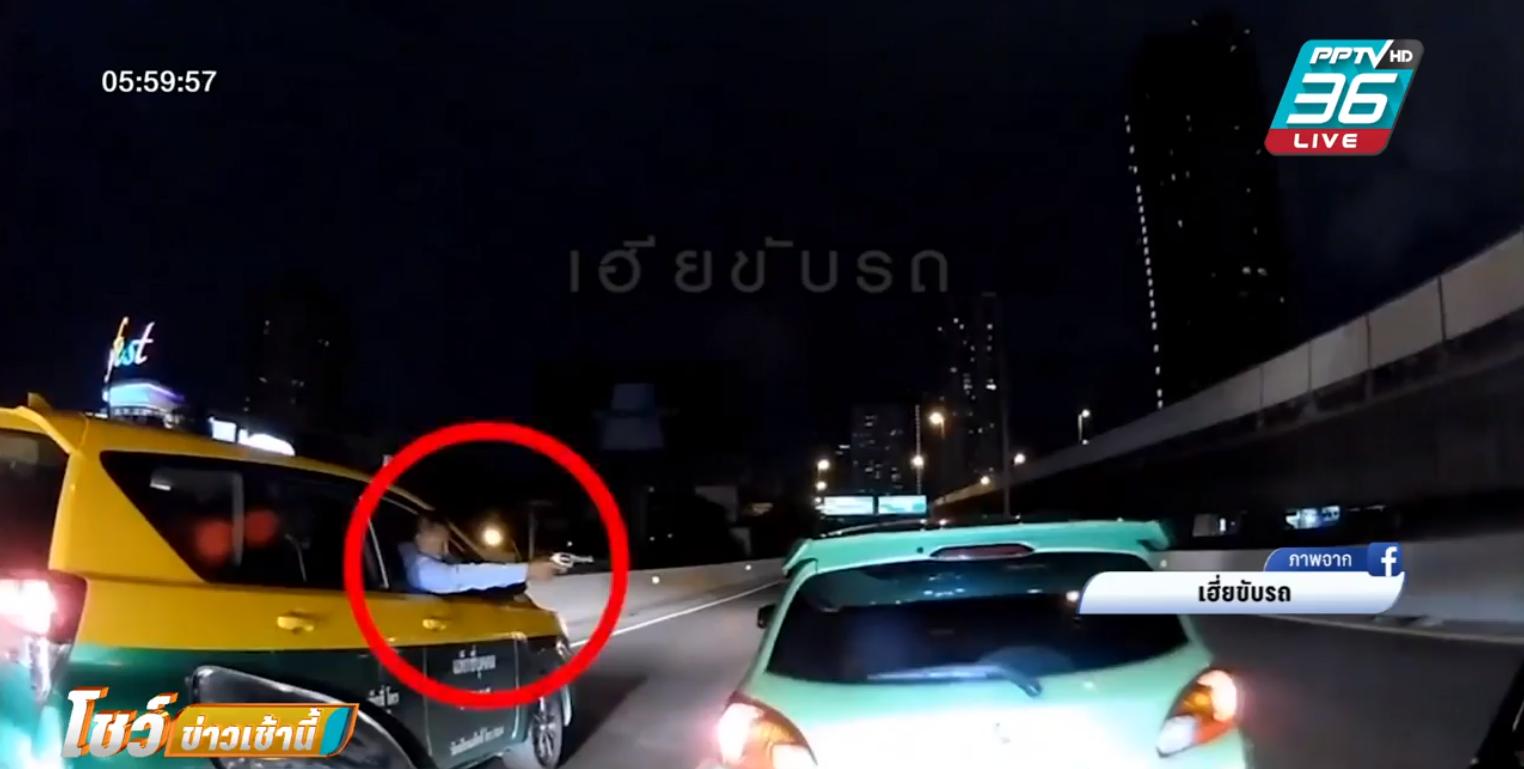 แท็กซี่เลือดร้อนชักปืนขู่เก๋ง ฉุนถูกขับปาดหน้า