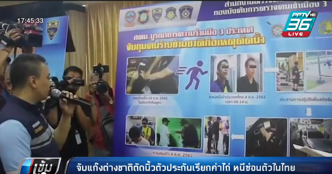 จับแก๊งต่างชาติโหด ตัดนิ้วตัวประกันเรียกค่าไถ่ หนีซ่อนตัวในไทย