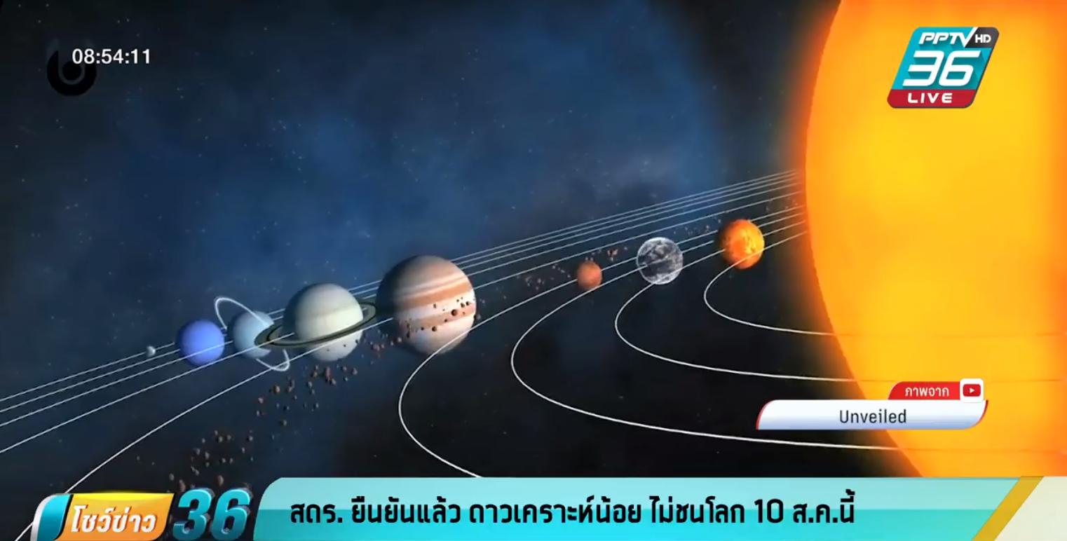 สดร. ยืนยันแล้ว ดาวเคราะห์น้อย ไม่ชนโลก 10 ส.ค.นี้