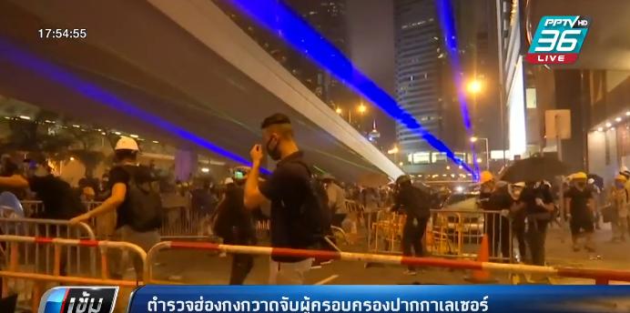 ตำรวจฮ่องกง กวาดจับผู้ครอบครองปากกาเลเซอร์ อ้างเป็นอาวุธ