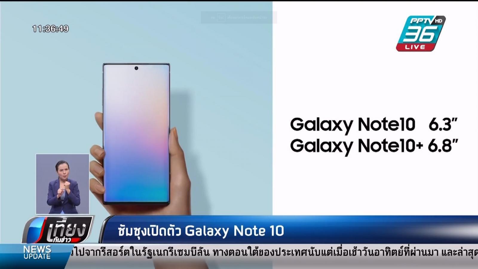ซัมซุงเปิดตัว Galaxy Note 10 สุดยอดสมาร์ทโฟนทรงพลัง มาพร้อม S Pen