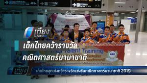 เด็กไทยสุดเก่งคว้ารางวัลแข่งขันคณิตศาสตร์นานาชาติ 2019