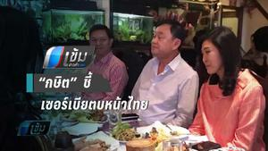 """""""กษิต"""" ชี้ปม เซอร์เบีย ให้สัญชาติ """"ยิ่งลักษณ์"""" ตบหน้าประเทศไทย"""