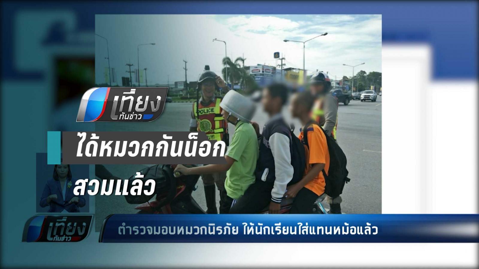 ตำรวจมอบหมวกนิรภัย ให้นักเรียนใส่แทนหม้อแล้ว