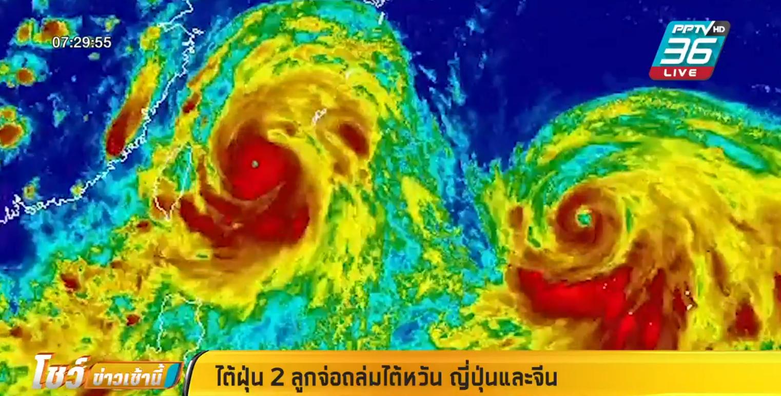 ไต้ฝุ่น 2 ลูกจ่อถล่มไต้หวัน ญี่ปุ่น จีน