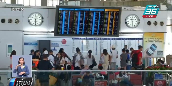 สนามบินฮ่องกงคุมเข้มพื้นที่เช็คอิน หวั่นม็อบบุก