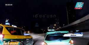 ขนส่งฯสั่งปรับ 6 พัน แท็กซี่ชักปืนขู่เก๋งขับปาดหน้า พบเจ้าของรถเป็นตร.