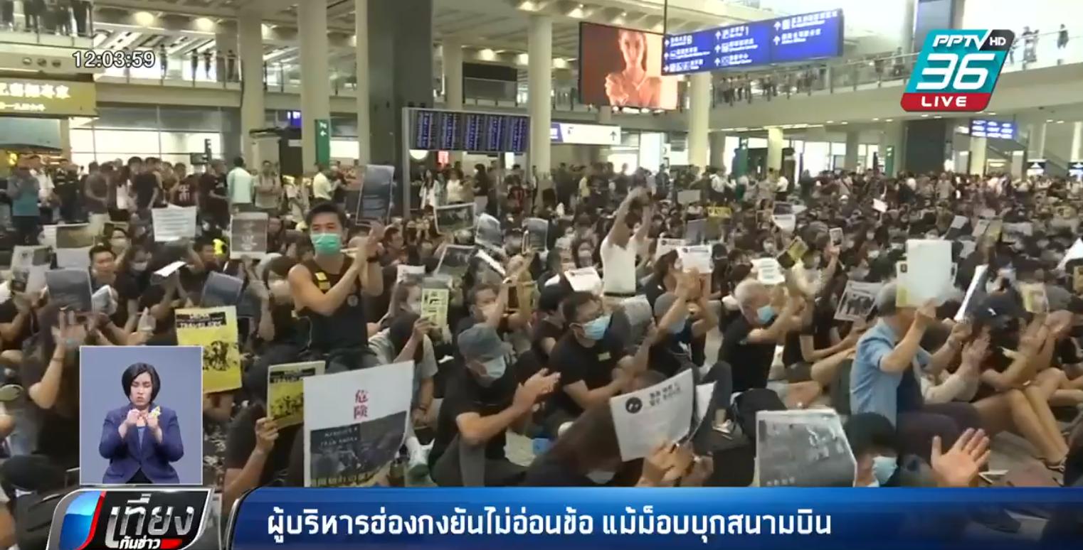 ผู้บริหารฮ่องกงยันไม่อ่อนข้อ แม้ม็อบบุกสนามบิน