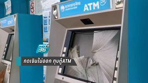 กดเงินไม่ออก! หนุ่มหัวร้อน ทุบตู้ATM กรุงไทย พังยับ