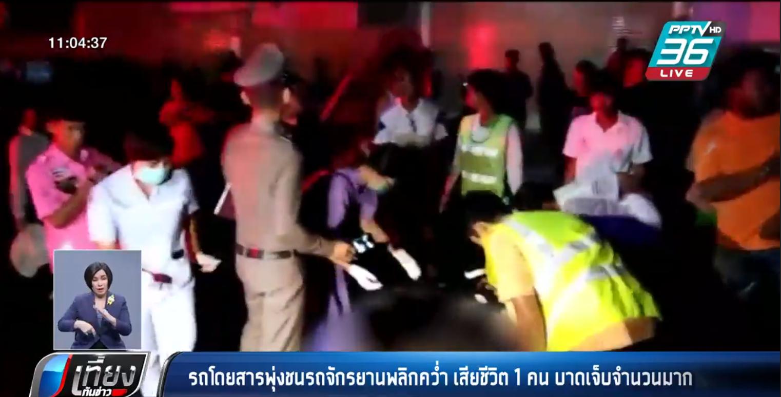 รถโดยสารพุ่งชนรถจักรยานพลิกคว่ำ เสียชีวิต 1 คน บาดเจ็บจำนวนมาก