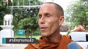 """""""พระจูเลี่ยน"""" ลาสิกขาบทแล้ว ขอโทษคนไทยทำศาสนาพุทธมัวหมอง"""