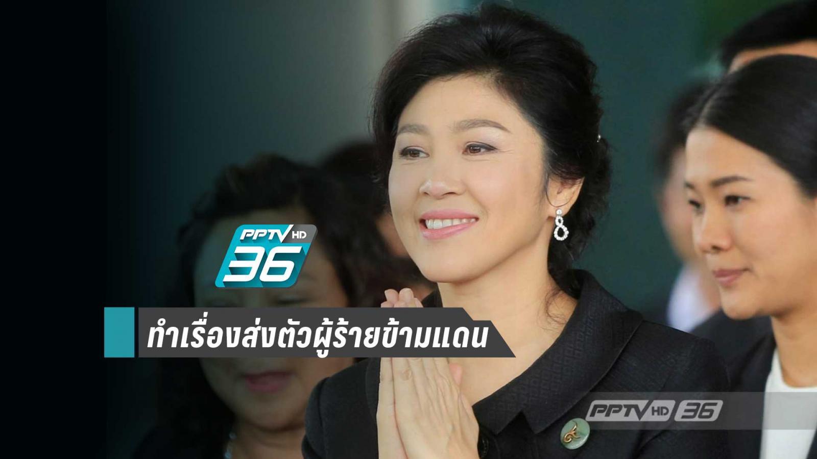 """อัยการคดีต่างประเทศเล็งขอให้เซอร์เบียส่ง """"ยิ่งลักษณ์"""" กลับไทย"""