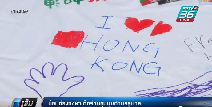 ม็อบฮ่องกงพาเด็กร่วมชุมนุมต้านรัฐบาล