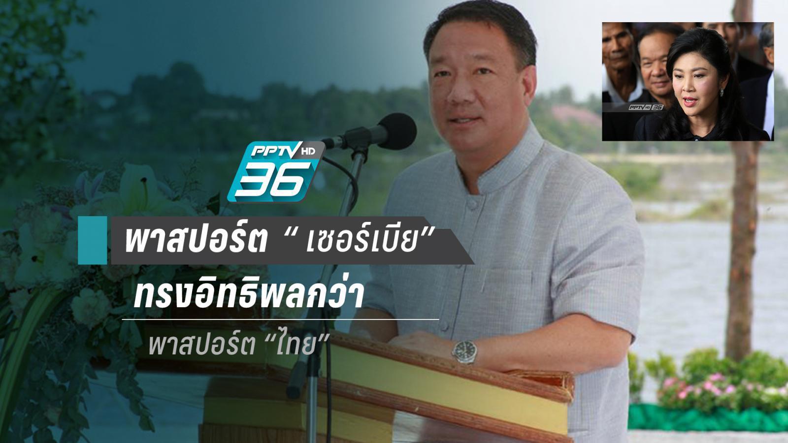 """""""กิตติรัตน์"""" ปลื้ม """"ยิ่งลักษณ์"""" ได้พาสปอร์ตเซอร์เบีย ชี้ไปต่างประเทศไม่ต้องใช้วีซ่ามากกว่าของไทย"""