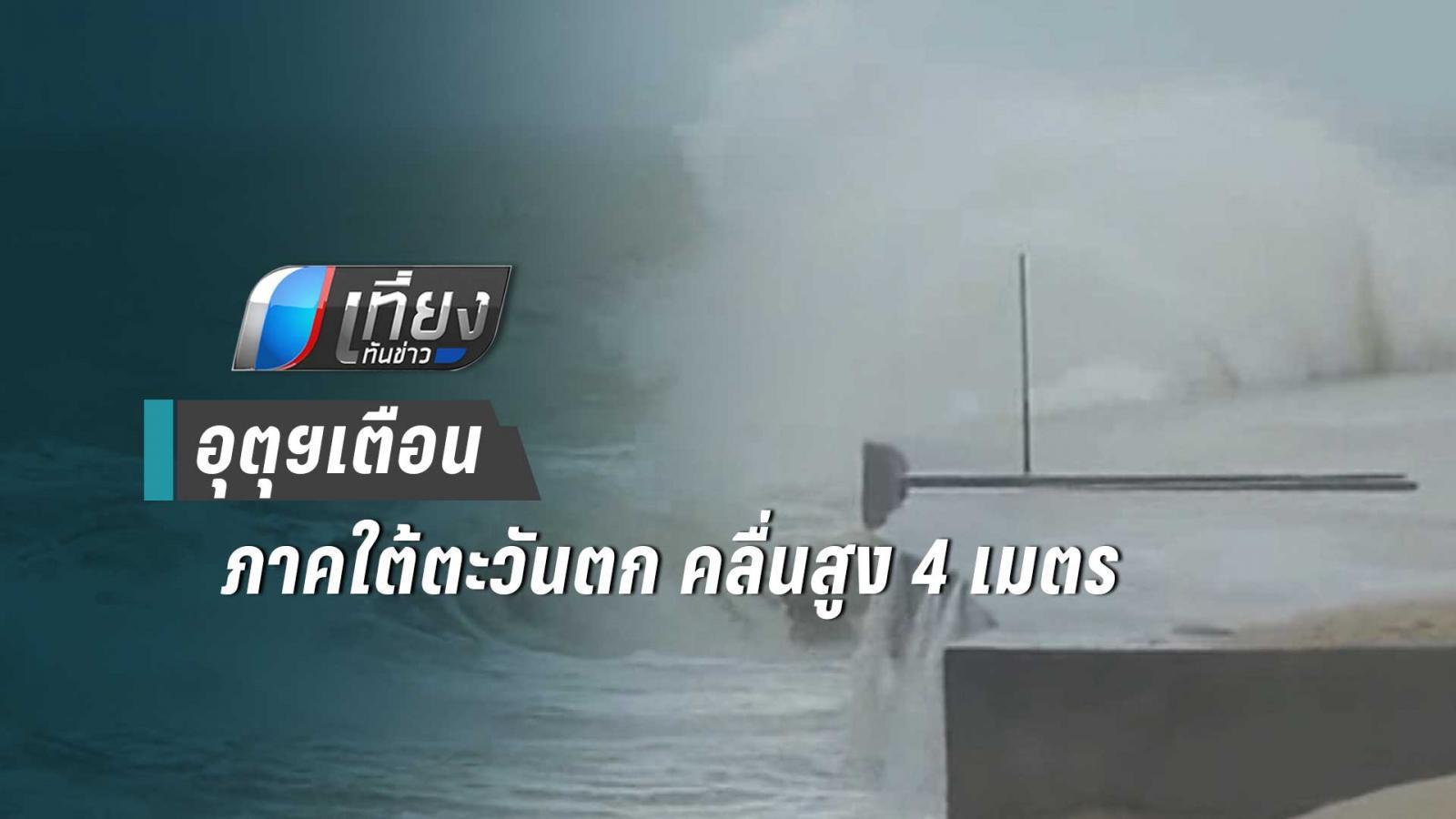 """""""พังงา"""" ฝนถล่ม  คลื่นแรง เรือประมง 500 ลำหยุดออก"""