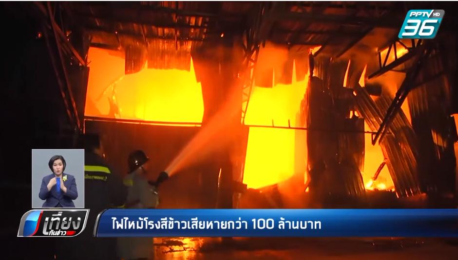 ไฟไหม้เครื่องจักร ลามเผาโรงสีข้าววอดเสียหายกว่า 100 ล้าน