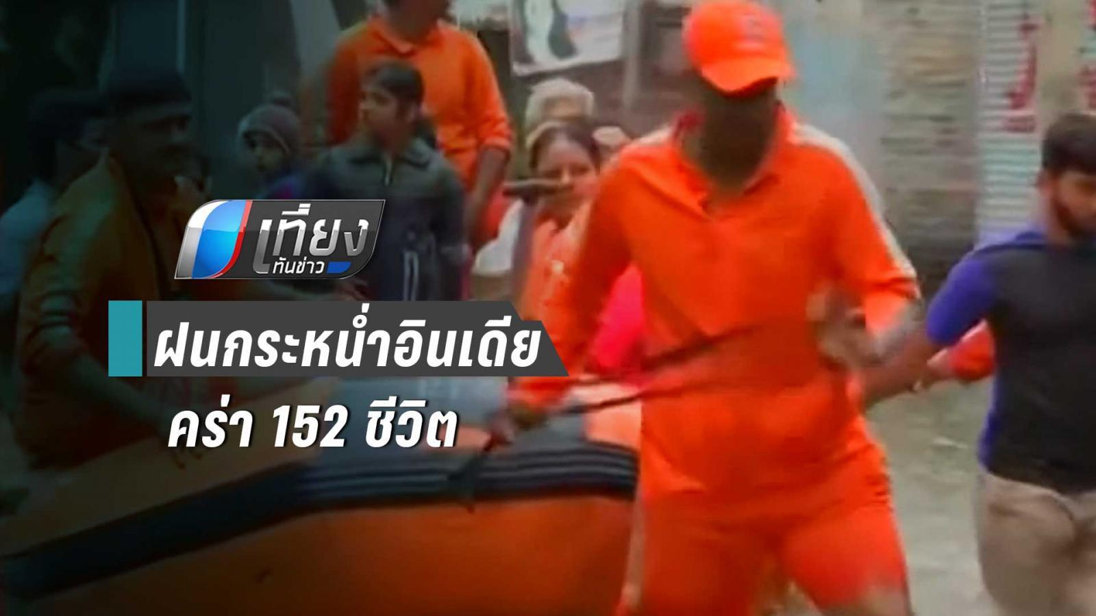 อุทกภัยคร่าชีวิต 152 ชาวอินเดีย