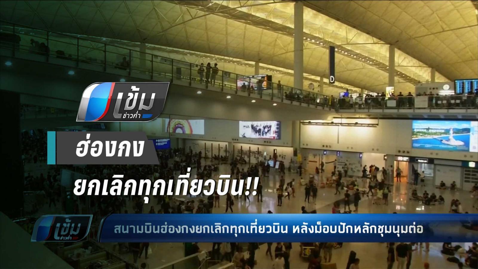 ฮ่องกง ยกเลิกทุกเที่ยวบิน!!