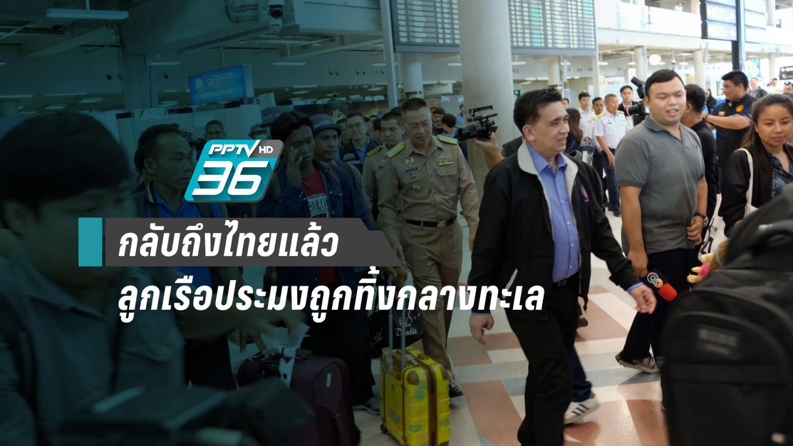 ลูกเรือไทย ถูกทิ้งในโซมาเลีย กลับถึงประเทศแล้ว