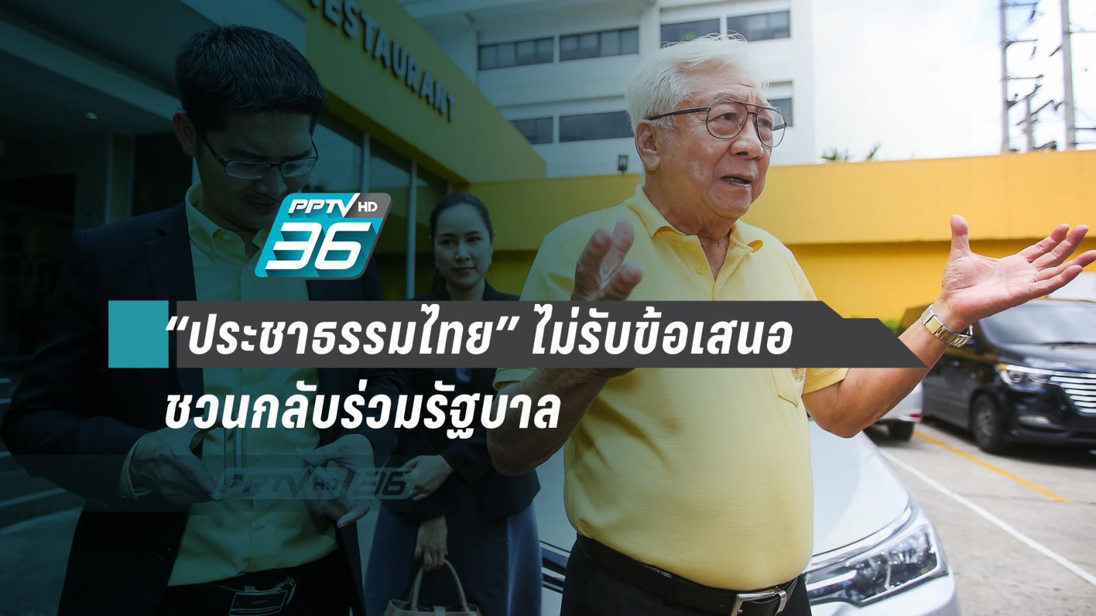 """""""พรรคประชาธรรมไทย"""" ไม่รับข้อเสนอหันกลับร่วมรัฐบาล"""