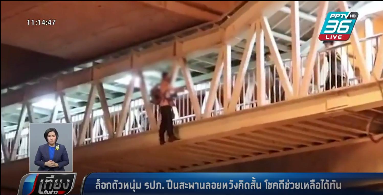 หนุ่ม รปภ.ผิดหวังรัก จ่อโดดสะพาน เจ้าหน้าที่อาศัยเผลอล็อกตัวช่วยได้ทัน