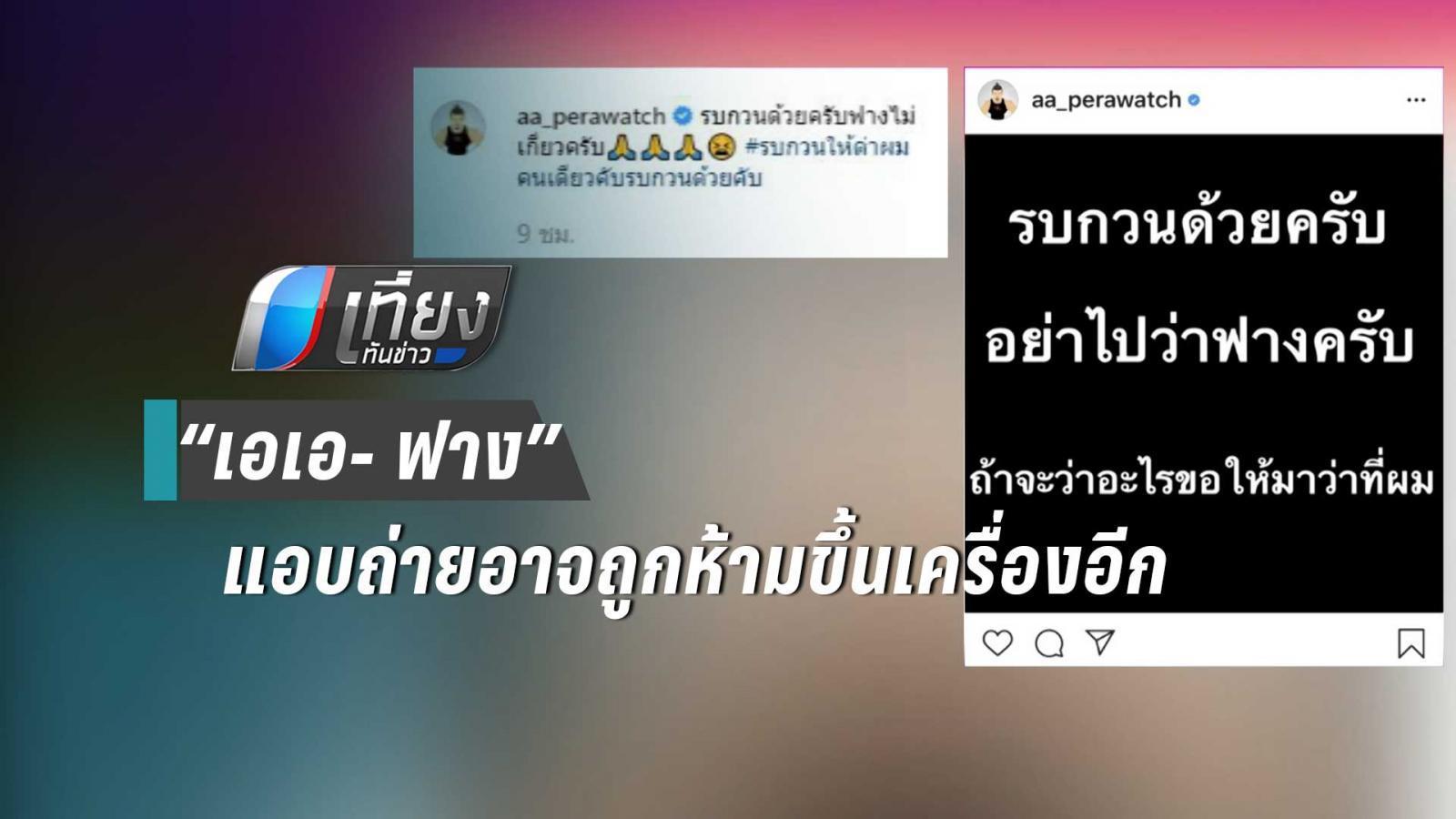 """การบินไทย เตือน """"เอเอ- ฟาง"""" แอบถ่ายอาจถูกห้ามขึ้นเครื่องอีก"""