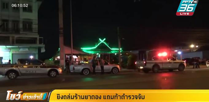 เมากร่าง ชักปืนยิงถล่มร้านยาดอง ประกาศศักดา ตำรวจที่ไหนจะกล้าจับ