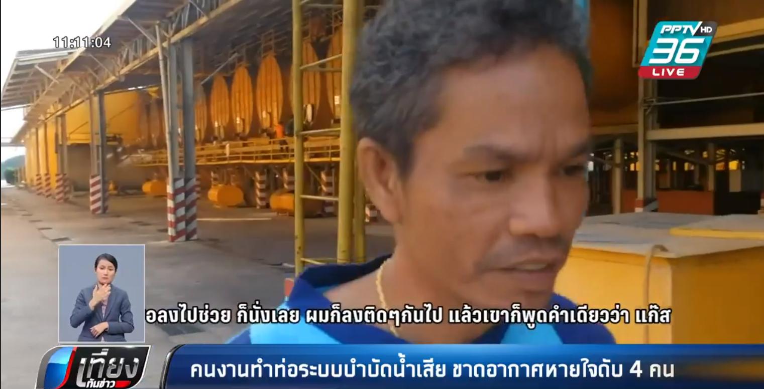 สลด! คนงานซ่อมท่อระบายอากาศบำบัดน้ำเสียโรงงาน สูดก๊าซไข่เน่า ดับ 4