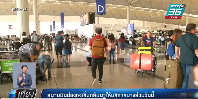 สนามบินฮ่องกง เริ่มกลับมาให้บริการบางส่วนวันนี้