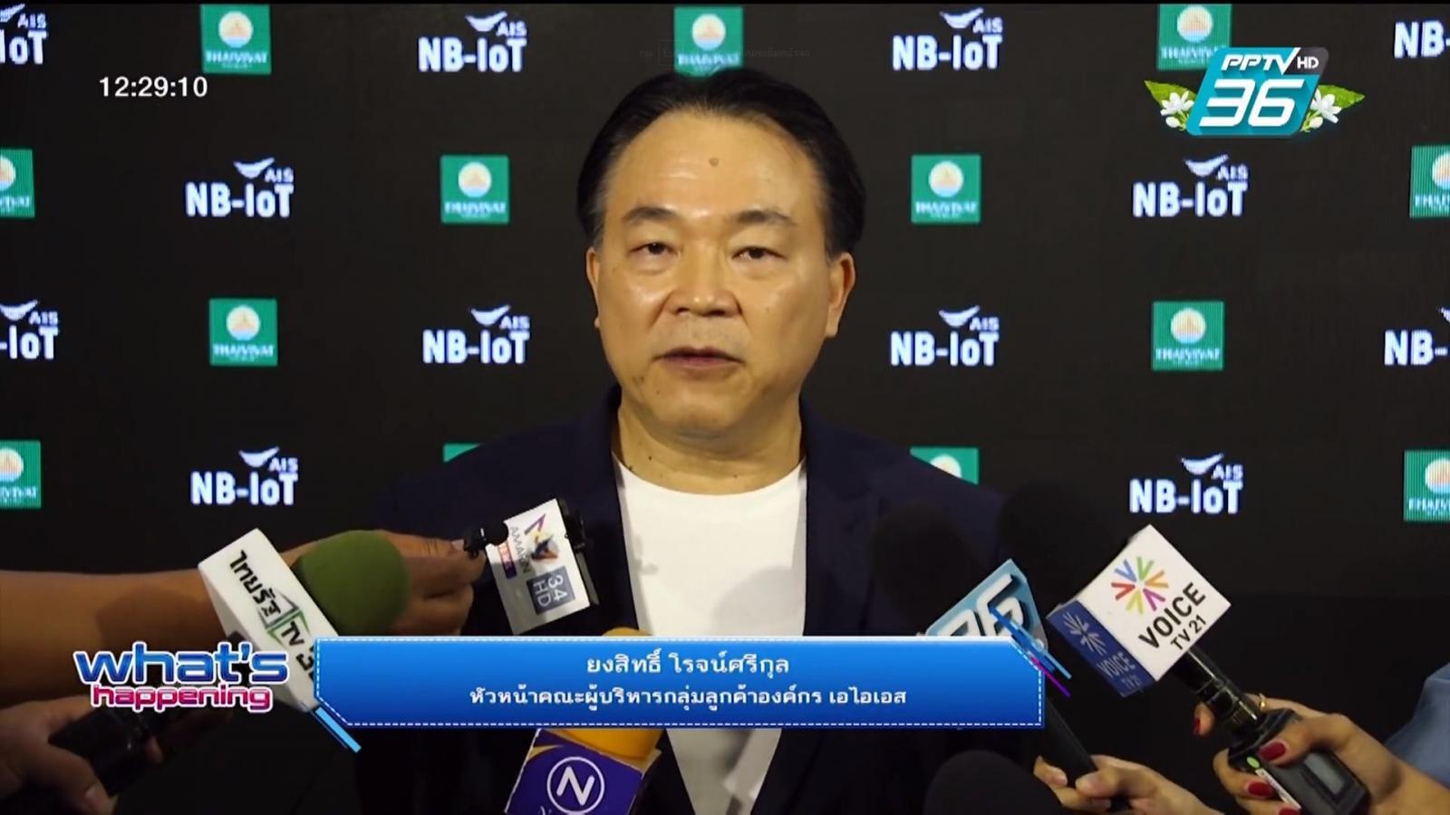 เอไอเอส และ ประกันภัยไทยวิวัฒน์ จับมือปฏิวัติวงการธุรกิจประกันภัย