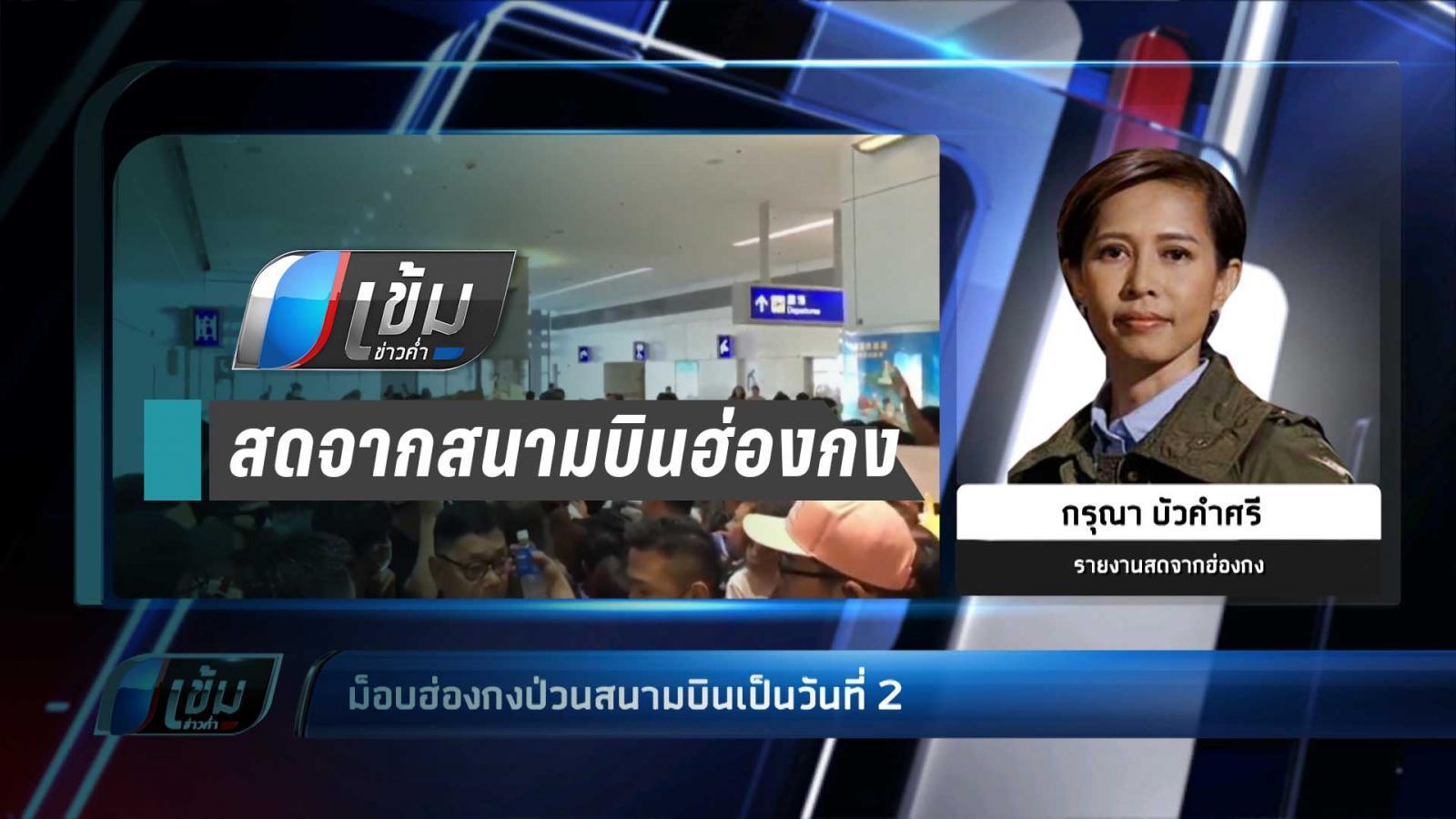 ผู้โดยสาร  ต้องใช้ทางหนีไฟขึ้นเครื่องบิน หลัง ม็อบปิดสนามบินฮ่องกง