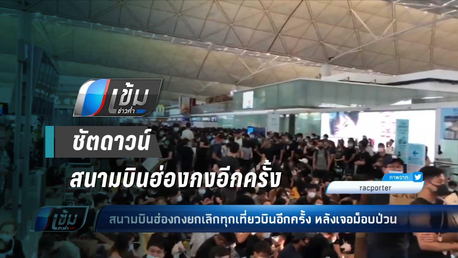สนามบินฮ่องกง ยกเลิกเที่ยวบินอีกครั้ง