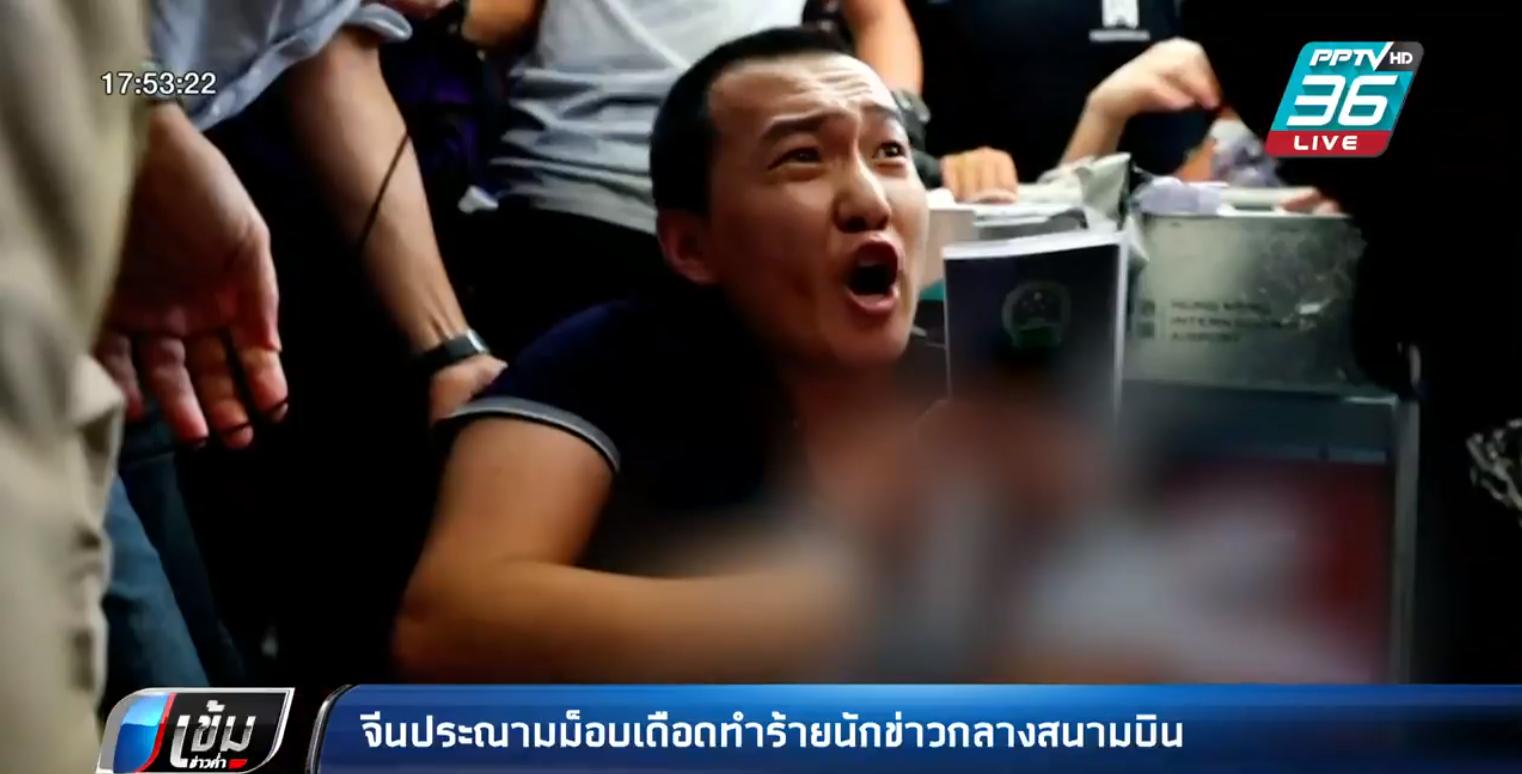 จีนประณามม็อบเดือดทำร้ายนักข่าวกลางสนามบิน