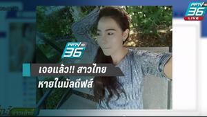 พบแล้ว!! สาวไทยหายในมัลดีฟส์ ปลอดภัย