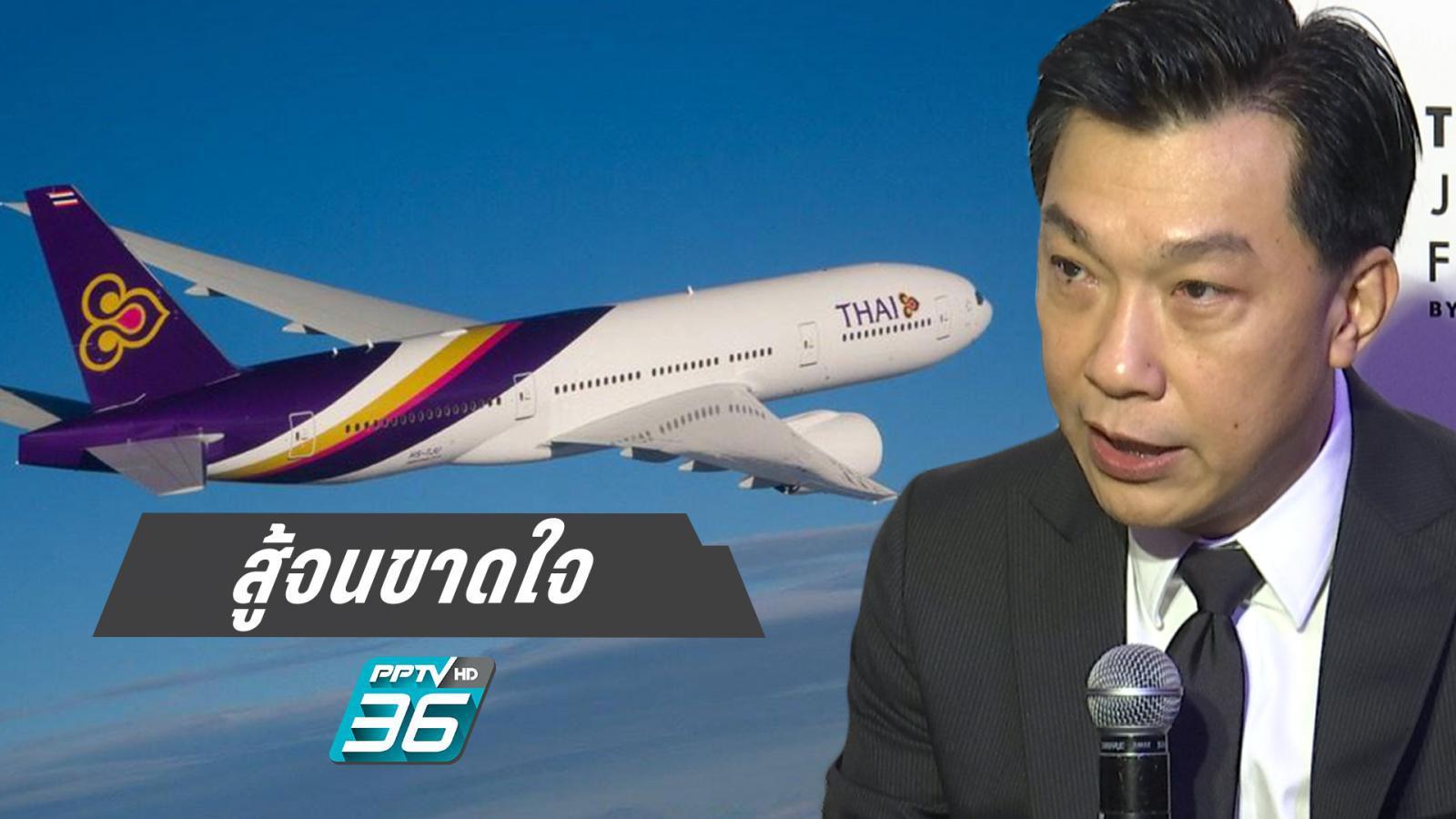 """การบินไทย เร่งเช่าเพิ่ม 3 ลำ หวังฟื้นขาดทุนบักโกรก """"สุเมธ"""" ลั่นไม่ยอมแพ้"""