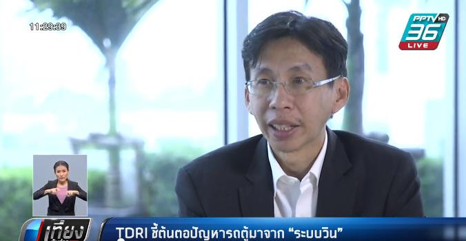 """TDRI ชี้ต้นตอปัญหารถตู้มาจาก """"ระบบวิน"""""""