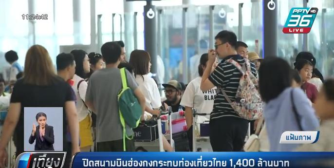 ปิดสนามบินฮ่องกงกระทบท่องเที่ยวไทย 1,400 ล้านบาท