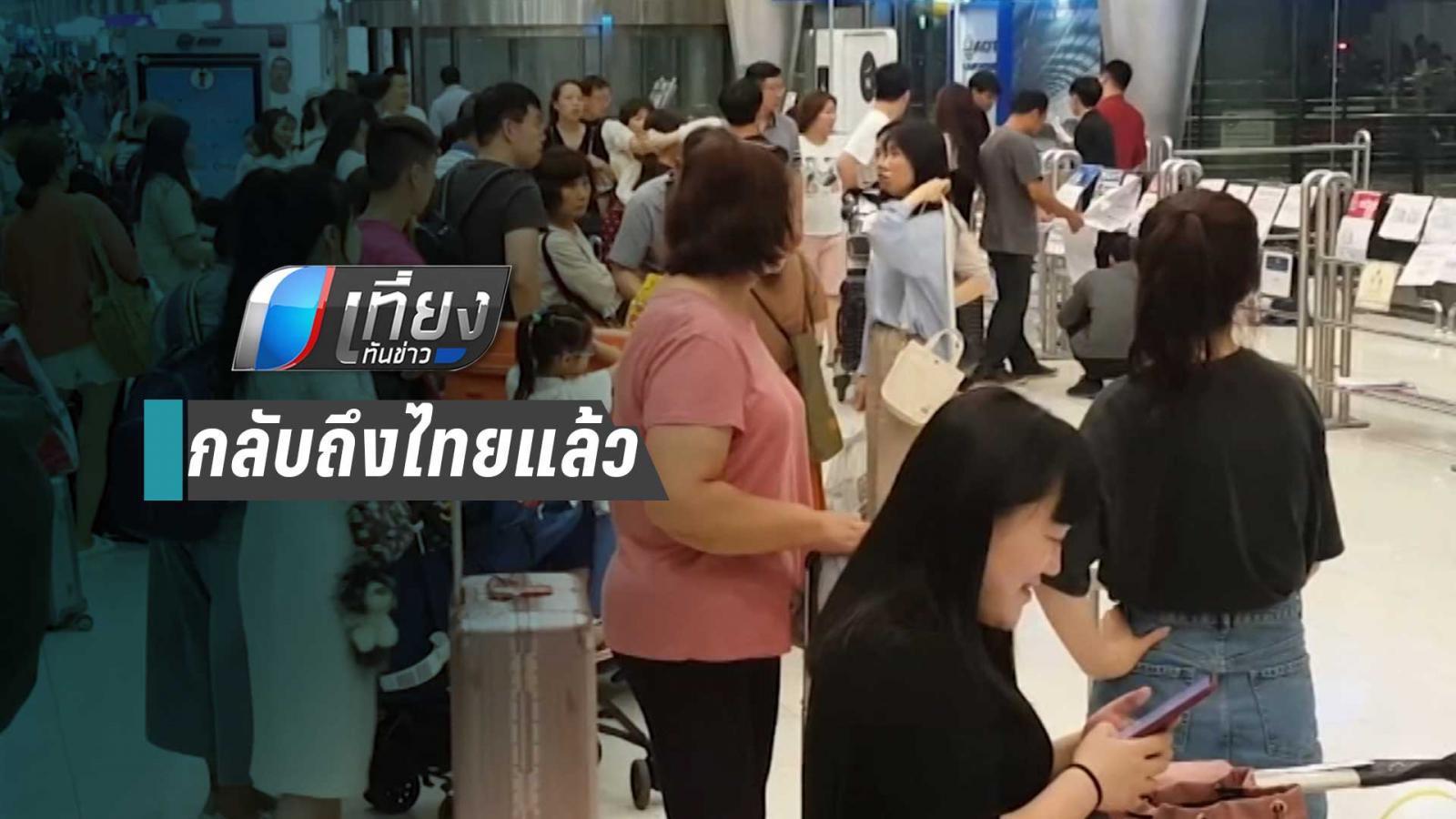 คนไทยตกค้างที่สนามบินฮ่องกงเดินทางกลับถึงไทย