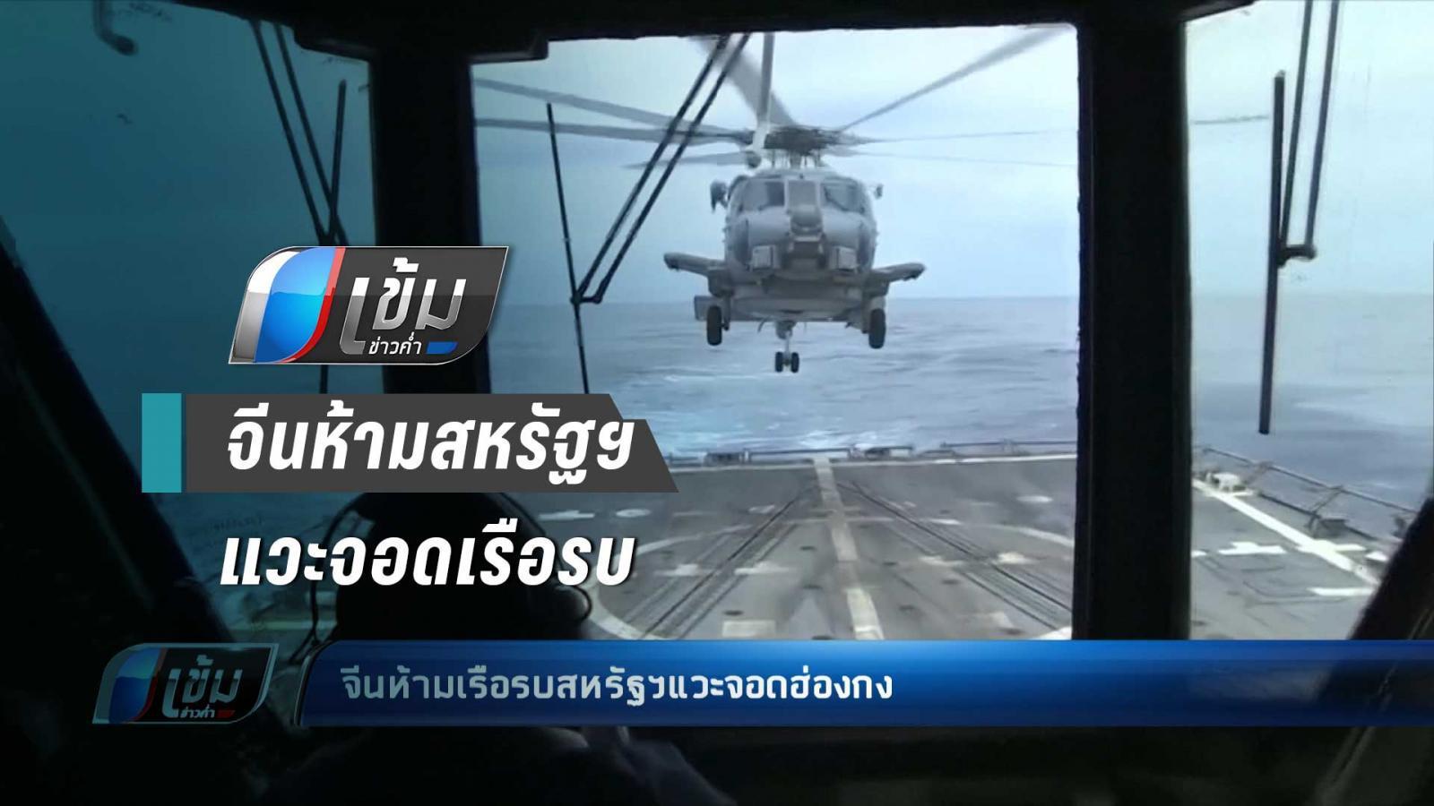 จีนห้ามเรือรบสหรัฐฯแวะจอดฮ่องกง
