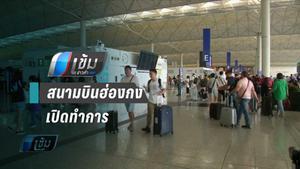 สนามบินฮ่องกงเปิดทำการ-ศาลสั่งจำกัดการชุมนุม