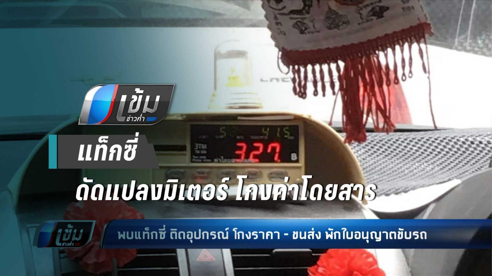 ขนส่งฯ ยึดใบขับขี่-พักใบอนุญาต 3 เดือน แท็กซี่ โกงค่าโดยสาร