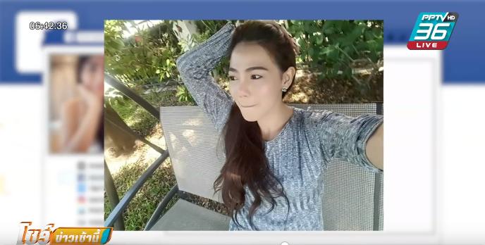 สาวไทยหายตัวลึกลับที่ มัลดีฟส์ ขาดการติดต่อนาน 7 วัน