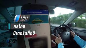 แฉ !! กลโกง มิเตอร์แท็กซี่